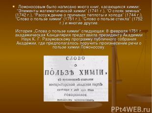 """Ломоносовым было написано много книг, касающихся химии: """"Элементы математической"""