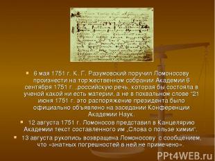 6 мая 1751г. К.Г.Разумовский поручил Ломоносову произнести на торжественном с