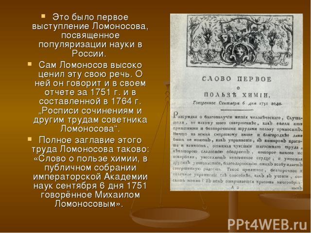"""Это было первое выступление Ломоносова, посвященное популяризации науки в России. Сам Ломоносов высоко ценил эту свою речь. О ней он говорит и в своем отчете за 1751г. и в составленной в 1764г. """"Росписи сочинениям и другим трудам советника Ломонос…"""