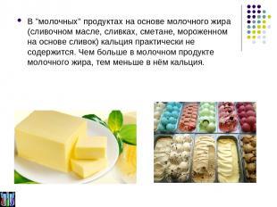 """В """"молочных"""" продуктах на основе молочного жира (сливочном масле, сливках, смета"""