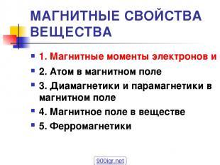 МАГНИТНЫЕ СВОЙСТВА ВЕЩЕСТВА 1. Магнитные моменты электронов и атомов 2. Атом в м