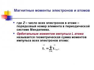 Магнитные моменты электронов и атомов где Z – число всех электронов в атоме – по