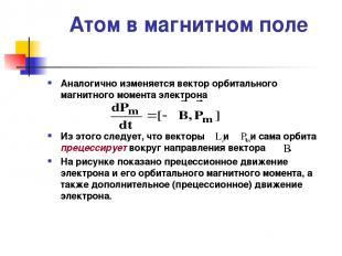 Атом в магнитном поле Аналогично изменяется вектор орбитального магнитного момен