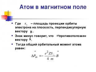 Атом в магнитном поле Где – площадь проекции орбиты электрона на плоскость, перп