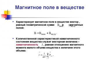 Магнитное поле в веществе Характеризует магнитное поле в веществе вектор , равны