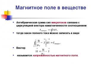 Магнитное поле в веществе Алгебраическая сумма сил микротоков связана с циркуляц