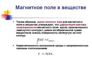 Магнитное поле в веществе Таким образом, закон полного тока для магнитного поля