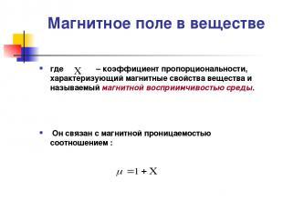 Магнитное поле в веществе где – коэффициент пропорциональности, характеризующий