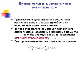 Диамагнетики и парамагнетики в магнитном поле При внесении диамагнитного веществ