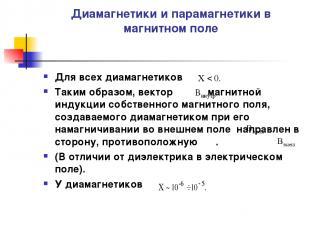 Диамагнетики и парамагнетики в магнитном поле Для всех диамагнетиков Таким образ