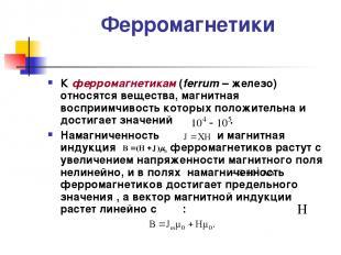 Ферромагнетики К ферромагнетикам (ferrum – железо) относятся вещества, магнитная