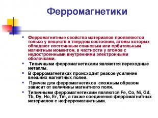 Ферромагнетики Ферромагнитные свойства материалов проявляются только у веществ в