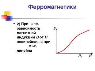 Ферромагнетики 2) При зависимость магнитной индукции В от Н нелинейная, а при –