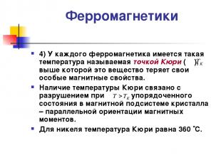 Ферромагнетики 4) У каждого ферромагнетика имеется такая температура называемая