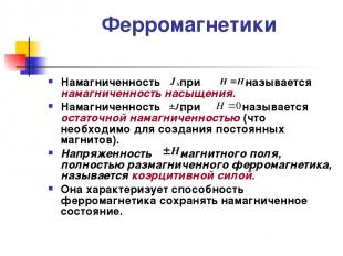 Ферромагнетики Намагниченность при называется намагниченность насыщения. Намагни