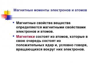 Магнитные моменты электронов и атомов Магнитные свойства вещества определяются м