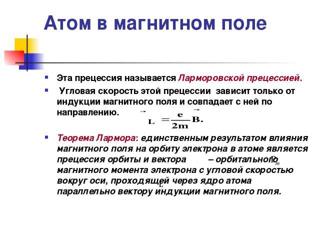 Атом в магнитном поле Эта прецессия называется Ларморовской прецессией. Угловая скорость этой прецессии зависит только от индукции магнитного поля и совпадает с ней по направлению. Теорема Лармора: единственным результатом влияния магнитного поля на…