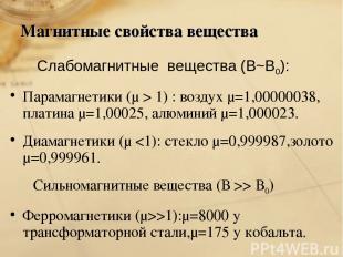 Магнитные свойства вещества Слабомагнитные вещества (В~В0): Парамагнетики (μ > 1