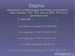 Задача: Определите концентрацию раствора, полученного при сливание 150г. 30%-ног