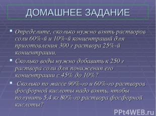 ДОМАШНЕЕ ЗАДАНИЕ Определите, сколько нужно взять растворов соли 60%-й и 10%-й ко