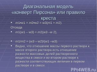 Диагональная модель «конверт Пирсона» или правило креста m1•w1 + m2•w2 = w3(m1 +