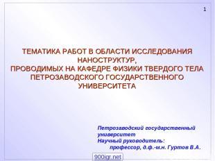 ТЕМАТИКА РАБОТ В ОБЛАСТИ ИССЛЕДОВАНИЯ НАНОСТРУКТУР, ПРОВОДИМЫХ НА КАФЕДРЕ ФИЗИКИ