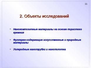 2. Объекты исследований Нанокомпозитные материалы на основе пористого кремния Фу