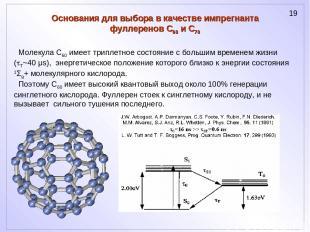 Молекула C60 имеет триплетное состояние с большим временем жизни ( T~40 μs), эне