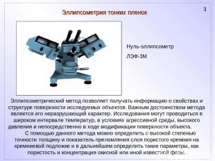 Эллипсометрия тонких пленок Эллипсометрический метод позволяет получать информац
