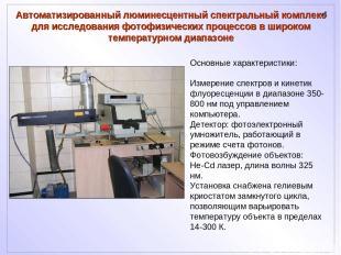 Автоматизированный люминесцентный спектральный комплекс для исследования фотофиз
