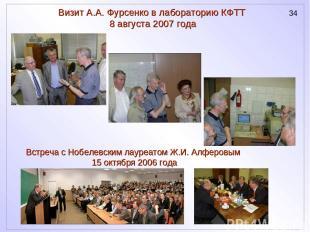 Визит А.А. Фурсенко в лабораторию КФТТ 8 августа 2007 года Встреча с Нобелевским