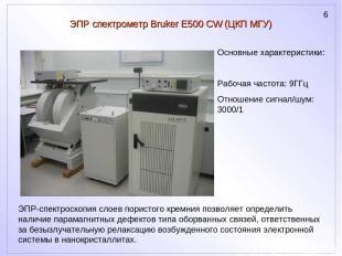 ЭПР спектрометр Bruker E500 CW (ЦКП МГУ) ЭПР-спектроскопия слоев пористого кремн