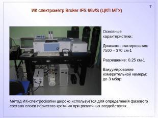 ИК спектрометр Bruker IFS 66v/S (ЦКП МГУ) Основные характеристики: Диапазон скан