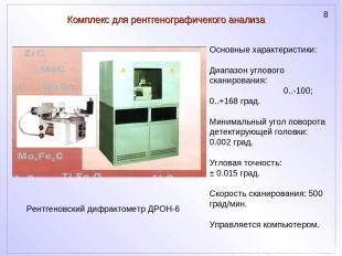 Комплекс для рентгенографичекого анализа Рентгеновский дифрактометр ДРОН-6 Основ