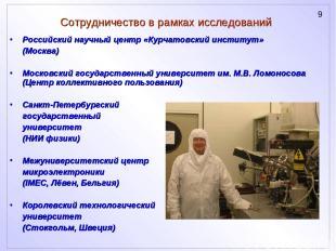 Сотрудничество в рамках исследований Российский научный центр «Курчатовский инст