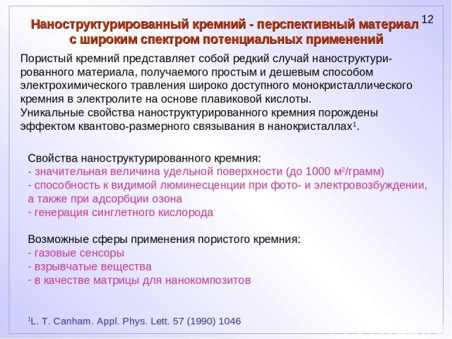 1L. T. Canham. Appl. Phys. Lett. 57 (1990) 1046 Наноструктурированный кремний - перспективный материал с широким спектром потенциальных применений Свойства наноструктурированного кремния: - значительная величина удельной поверхности (до 1000 м2/грам…