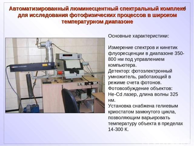 Автоматизированный люминесцентный спектральный комплекс для исследования фотофизических процессов в широком температурном диапазоне Основные характеристики: Измерение спектров и кинетик флуоресценции в диапазоне 350-800 нм под управлением компьютера…