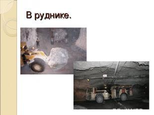 В руднике.