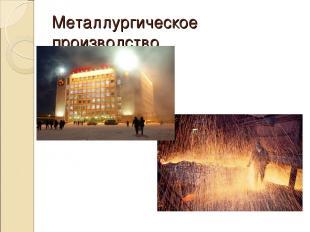 Металлургическое производство.