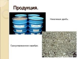Продукция. Никелевая дробь. Гранулированное серебро.