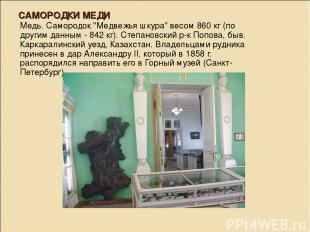 """САМОРОДКИ МЕДИ Медь. Самородок """"Медвежья шкура"""" весом 860 кг (по другим данным -"""