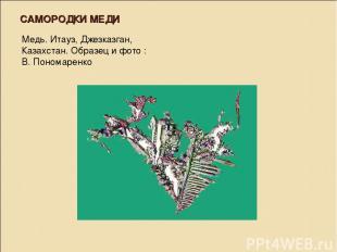 САМОРОДКИ МЕДИ Медь. Итауз, Джезказган, Казахстан. Образец и фото : В. Пономарен