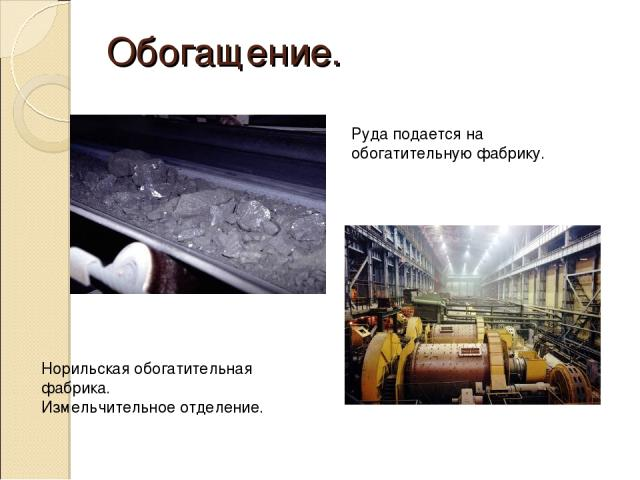 Обогащение. Руда подается на обогатительную фабрику. Норильская обогатительная фабрика. Измельчительное отделение.