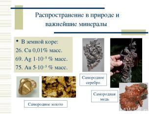 Распространение в природе и важнейшие минералы В земной коре: 26. Cu 0,01% масс.