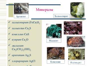 Минералы халькопирит (FeCu)S2 халькозин Cu2S ковеллин CuS куприт Cu2O малахит Cu