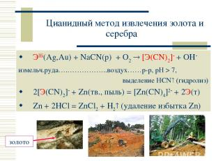 Цианидный метод извлечения золота и серебра ЭIБ(Ag,Au) + NaCN(р) + O2 [Э(CN)2] +