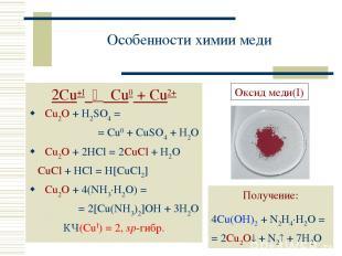 Особенности химии меди 2Cu+I Cu0 + Cu2+ Cu2O + H2SO4 = = Cu0 + CuSO4 + H2O Cu2O