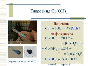 Гидроксид Cu(OH)2 Получение: Cu2+ + 2OH─ = Cu(OH)2 Амфотерность: Cu(OH)2 + 2H3O+