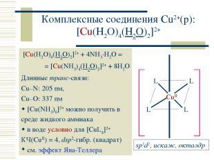 Комплексные соединения Cu2+(р): [Cu(H2O)4(H2O)2]2+ [Cu(H2O)4(H2O)2]2+ + 4NH3·H2O