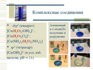 Комплексные соединения dsp2 (квадрат): [Cu(H2O)2(OH)4]2–, [Cu(H2O)2Cl4]2–, [Cu(N
